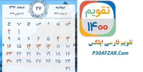 تقویم فارسی اپلکس سال 1398