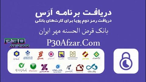 برنامه ارس مهر یران