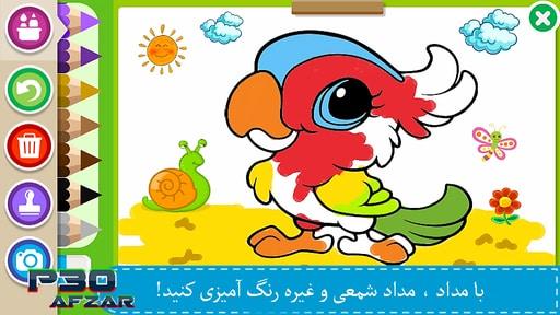 دانلود بازی Coloring Book Kids Paint