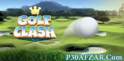 بازی Golf Clash - گلف کلش