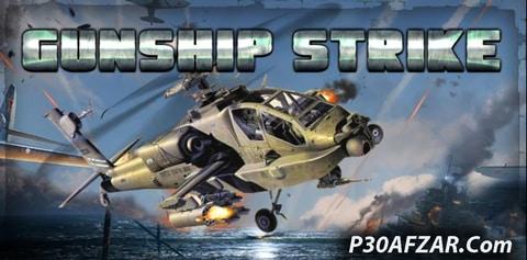 Gunship Strike 3D - بازی هلیکوپتر گان شیپ استریک