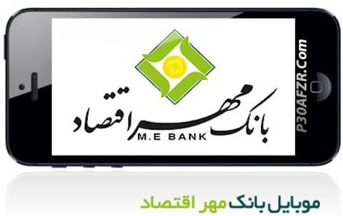 برنامه همراه بانک مهر اقتصاد