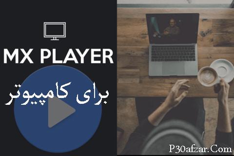 mx player برای کامپیوتر
