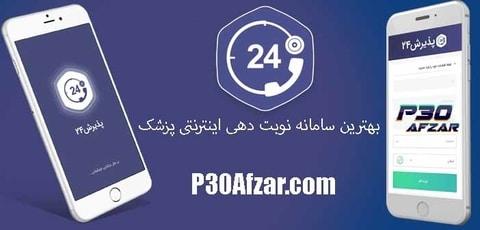 اپلیکیشن پذیرش 24
