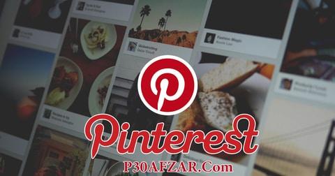 پینترست - Pinterest