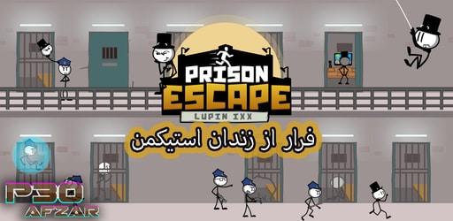 دانلود بازی Prison Escape Stickman