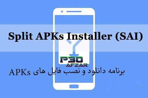 دانلود برنامه Split APKs Installer- SAI