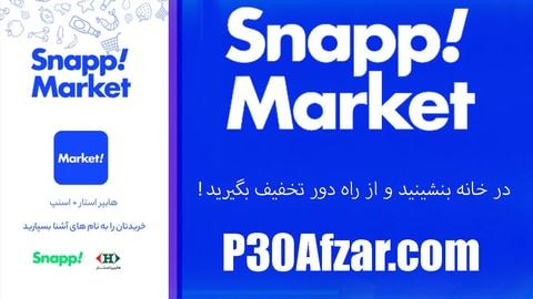 اسنپ مارکت - SnappMarket
