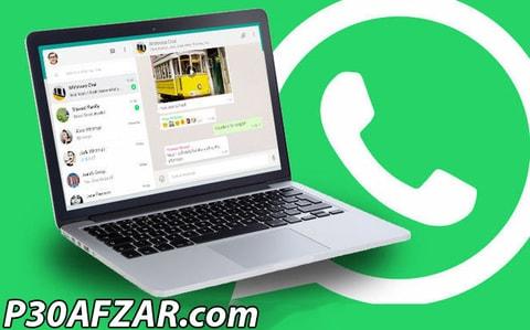 دانلود واتساپ برای کامپیوتر - whatsapp-pc