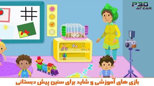 بازی فسقلی در مهد کودک