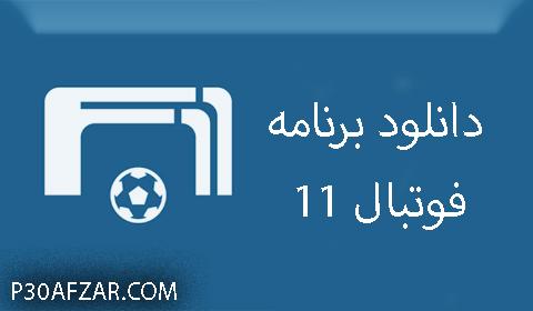 فوتبال ۱۱