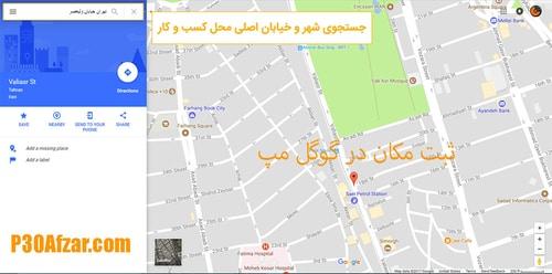 ثبت آدرس در Google Maps