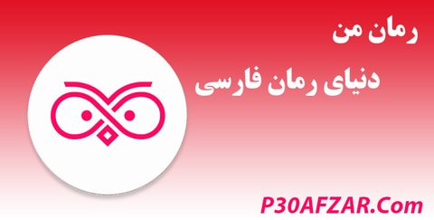 رمان من – دنیای رمان فارسی