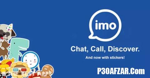 ایمو - imo free HD video calls and chat
