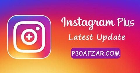 Instagram Plus - اینستاگرام پلاس