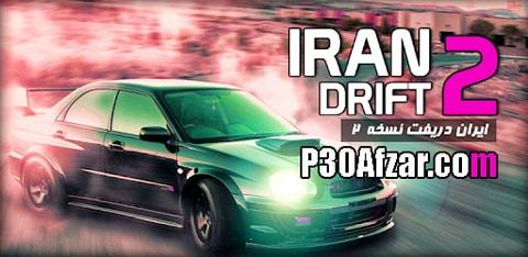 ایران دریفت 2 - Iran Drift 2
