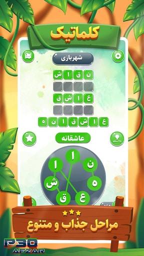 بازی کلماتیک نسخه جدید