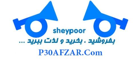 برنامه شیپور sheypoor