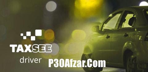 Taxsee Driver - ماکسیم راننده