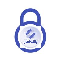 دانلود نرم افزار ارس بانک انصار