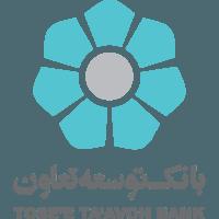 دانلود همراه بانک توسعه تعاون