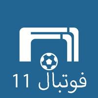 دانلود فوتبال 11