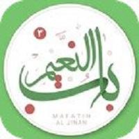 دانلود نسخه جدید برنامه مفاتیح الجنان صوتی باب النعیم